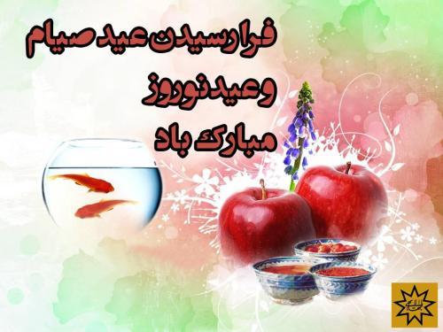 عید صیام و عید نوروز--eed e Siam va eed e Noruz